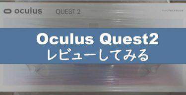 Oculus Quest2 を評価する