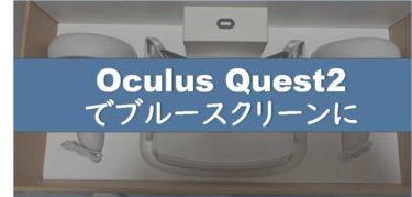 Oculus Quest2でPCがブルースクリーンに