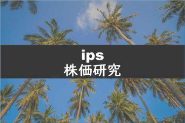 ips株式会社の株価考察